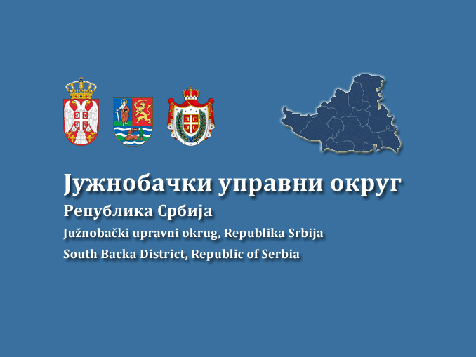 Седница координације начелника Управних округа